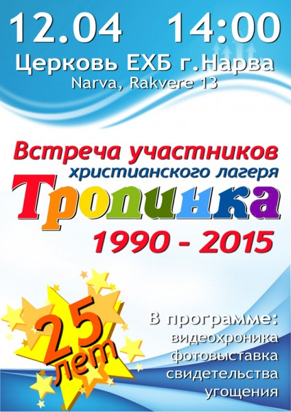 Tropinka Meeting2