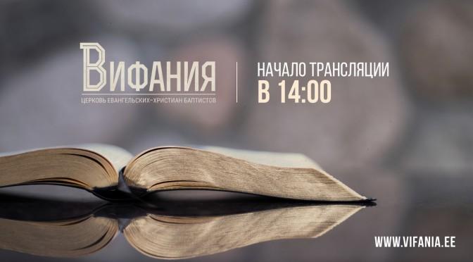 Прямая Трансляция – церковь Вифания